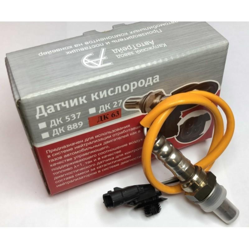 Купить Датчик кислорода ДК 63 оранжевый